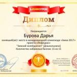 Диплом Бурова175749