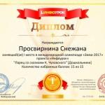 Диплом Просвирнина.ru 175134
