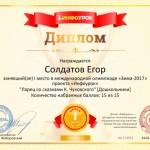 Диплом проекта Солдатов.ru 174971