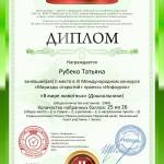 Диплом проекта infourok.ru № 661150