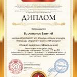 Диплом проекта infourok.ru № 687390