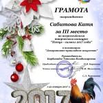 Сабитова Катя конкурс Петух - символ 2017 года