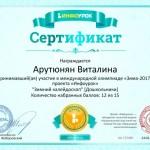 Сертификат Арутюнян 175485