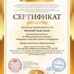 Сертификат проекта infourok.ru № 280119