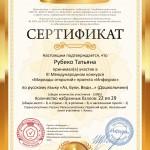 Сертификат проекта infourok.ru № 669758
