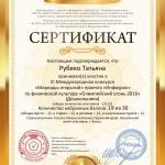 Сертификат проекта infourok.ru № 672407