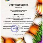 Торхов Иван