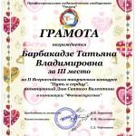Барбакадзе Т.В 9