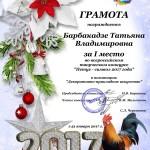 Барбакадзе Т.В. за участие в конкурсе Петух - символ года 2017