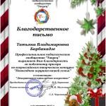 Барбакадзе Т.В. конкурс Новогодняя игрушка нашей семьи
