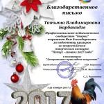 Барбакадзе Т.В. конкурс Петух-символ 2017 года