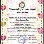Барбакадзе Т.В. 8