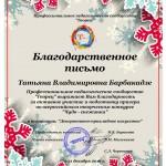 Барбакадзе конкурс чудо-снежинка