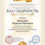 Благодарность Мальцевой за участие № KГ-280119