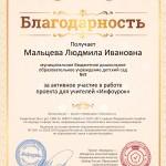 Благодарность зимний калейдоскоп.ru №191735577
