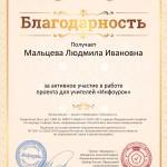 Благодарность проекта координатору.ru №872675