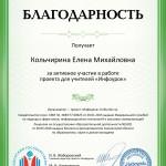 Благодарность проекта infourok.ru №1043350 (1)