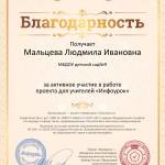 Благодарность учителюЧуковский№160937131