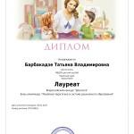 Диплом по олимпиаде Барбмакадзе Т.В.
