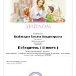 Диплом 2 по олимпиаде (1)