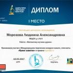 Морозова Людмила Александровна1