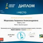 Морозова Людмила Александровна2