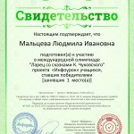 Свидетельство Чуковский №160937131