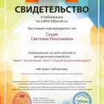 Свидетельство проекта infourok.ru №571318