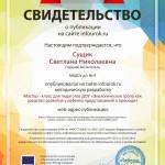 Свидетельство проекта infourok.ru №717691