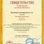 Сертификат проекта infourok.ru № ДБ-122923 (2)
