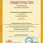 Сертификат проекта infourok.ru № ДБ-123026