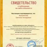 Сертификат проекта infourok.ru № ДБ-197207