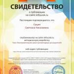 Сертификат проекта infourok.ru № ДБ-224093