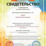 Сертификат проекта infourok.ru № ДБ-224118