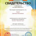 Сертификат проекта infourok.ru № ДБ-261601