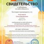 Сертификат проекта infourok.ru № ДБ-274007