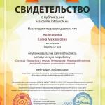 Сертификат проекта infourok.ru № ДБ-274015
