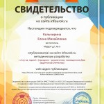 Сертификат проекта infourok.ru № ДБ-274017