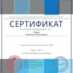 Сертификат проекта infourok.ru №1070331 (1)