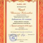 Сущик Светлана Николаевна
