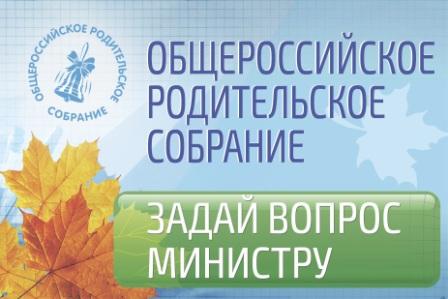 Банер о всероссийском родительском собрании (1)